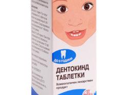 Tablets Dentokind: instructions for use
